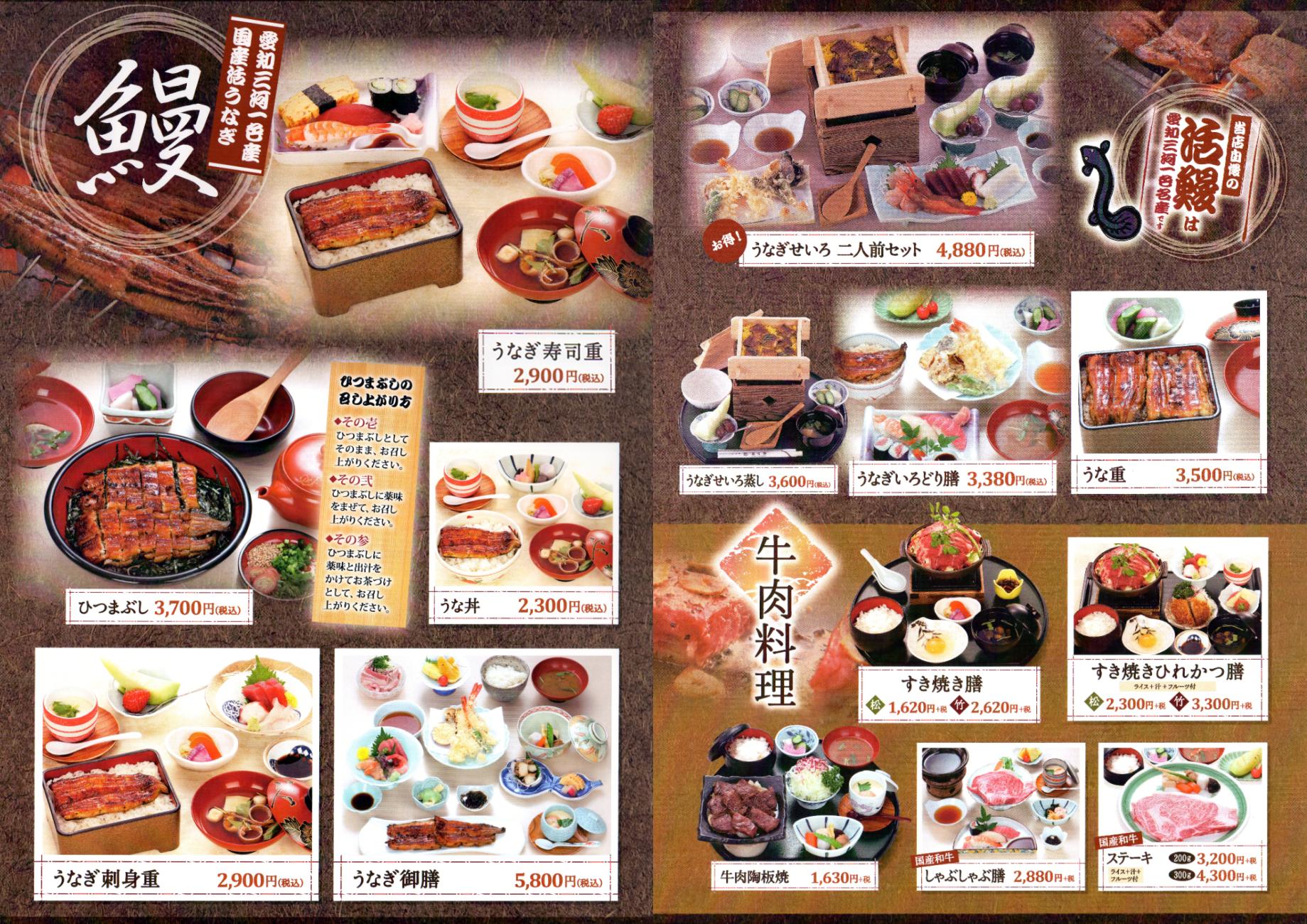 鰻、牛肉料理